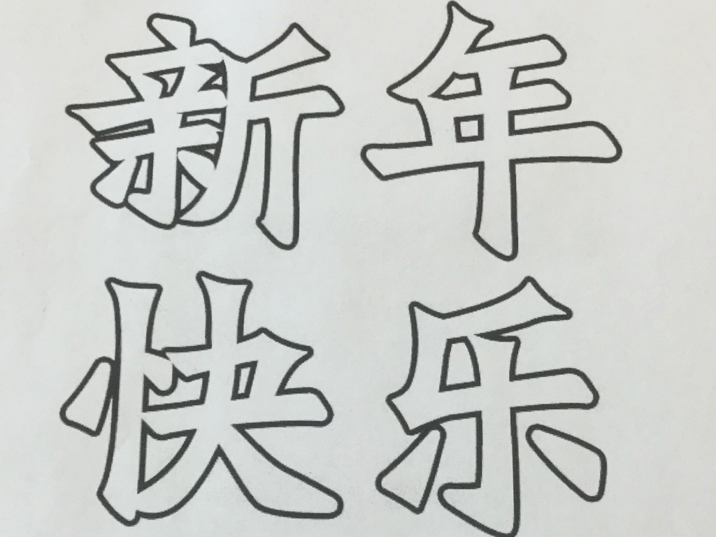 jgy_kinesiska_steg3-4
